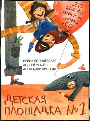 683232_detskaya_ploschadka1 (300x405, 156Kb)