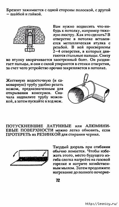 Hitrosti_dlya_dom_mastera2 (402x700, 182Kb)