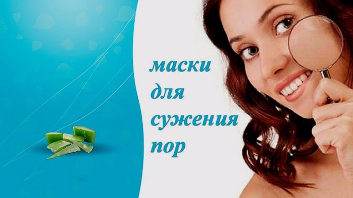 Maska-dlya-suzheniya-por-v-domashnih-usloviyah_3-768x432 (700x393, 213Kb)