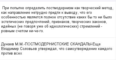 mail_304904_Pri-popytke-opredelit-postmodernizm-kak-tvorceskij-metod-kak-napravlenie-netrudno-pridti-k-vyvodu-cto-ego-osobennostue-avlaetsa-polnoe-otsutstvie-kakih-by-to-ni-bylo-esteticeskih-predpo (400x209, 10Kb)