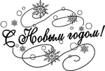Превью СЃ новым РіРѕРґРѕРј 12 (300x204, 41Kb)