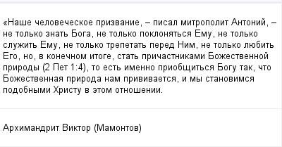 mail_308158_Nase-celoveceskoe-prizvanie-_-pisal-mitropolit-Antonij-_-ne-tolko-znat-Boga-ne-tolko-poklonatsa-Emu-ne-tolko-sluzit-Emu-ne-tolko-trepetat-pered-Nim-ne-tolko-luebit-Ego-no-v-konecnom-it (400x209, 9Kb)
