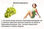 Превью РѕС' морщин (530x355, 91Kb)