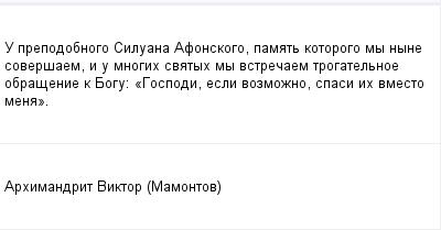 mail_308593_U-prepodobnogo-Siluana-Afonskogo-pamat-kotorogo-my-nyne-soversaem-i-u-mnogih-svatyh-my-vstrecaem-trogatelnoe-obrasenie-k-Bogu_-_Gospodi-esli-vozmozno-spasi-ih-vmesto-mena_. (400x209, 6Kb)
