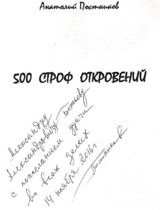 500 строф откровений Анатолий Постников (532x700, 32Kb)