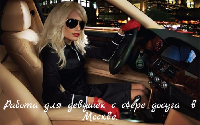 """alt=""""Работа для девушек с сфере досуга в Москве.""""/2835299_ (700x437, 455Kb)"""