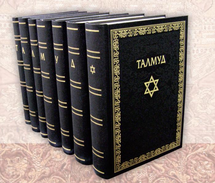 Talmud1 (700x598, 829Kb)
