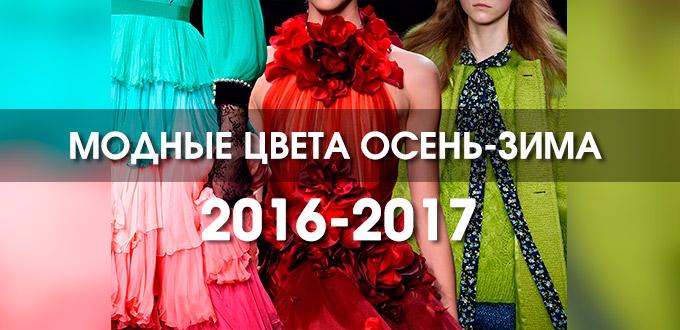 Модные цвета сезона - 10 оттенков нежности и природной свежести (10) (680x330, 280Kb)