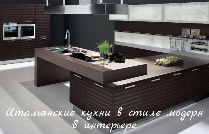 """alt=""""Итальянские кухни в стиле модерн в интерьере""""/2835299_Italyanskie_kyhni_v_stile_modern_v_interere (700x450, 385Kb)"""