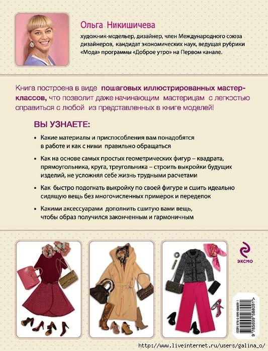 Ольга никишичева гардероб за 5 минут