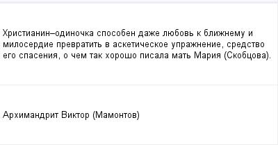 mail_319971_Hristianin_odinocka-sposoben-daze-luebov-k-bliznemu-i-miloserdie-prevratit-v-asketiceskoe-upraznenie-sredstvo-ego-spasenia-o-cem-tak-horoso-pisala-mat-Maria-Skobcova. (400x209, 6Kb)