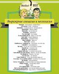 Превью учим английский язык 3 (558x700, 292Kb)