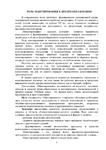 Превью Page_00008 (495x700, 274Kb)