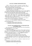 Превью Page_00023 (495x700, 226Kb)