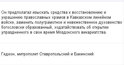 mail_102808_On-predpolagal-izyskat-sredstva-k-vosstanovleniue-i-ukraseniue-pravoslavnyh-hramov-v-Kavkazskom-linejnom-vojske-zamenit-polugramotnoe-i-nevezestvennoe-duhovenstvo-bogoslovski-obrazovann (400x209, 7Kb)