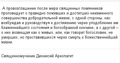 mail_331944_A-provozglasenie-posle-mira-svasennyh-pomannikov-propoveduet-o-pravedno-pozivsih-i-dostigsih-neizmennogo-soversenstva-dobrodetelnoj-zizni-s-odnoj-storony-nas-vozbuzdaa-i-rukovodstvua-k- (400x209, 9Kb)