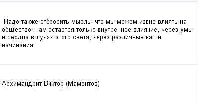 mail_332006_Nado-takze-otbrosit-mysl-cto-my-mozem-izvne-vliat-na-obsestvo_-nam-ostaetsa-tolko-vnutrennee-vlianie-cerez-umy-i-serdca-v-lucah-etogo-sveta-cerez-razlicnye-nasi-nacinania. (400x209, 6Kb)