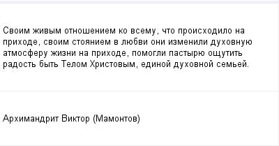 mail_332939_Svoim-zivym-otnoseniem-ko-vsemu-cto-proishodilo-na-prihode-svoim-stoaniem-v-luebvi-oni-izmenili-duhovnuue-atmosferu-zizni-na-prihode-pomogli-pastyrue-osutit-radost-byt-Telom-Hristovym-e (400x209, 7Kb)