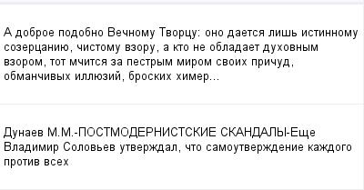 mail_337642_A-dobroe-podobno-Vecnomu-Tvorcu_-ono-daetsa-lis-istinnomu-sozercaniue-cistomu-vzoru-a-kto-ne-obladaet-duhovnym-vzorom-tot-mcitsa-za-pestrym-mirom-svoih-pricud-obmancivyh-illuezij-broski (400x209, 8Kb)