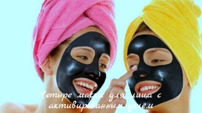 """alt=""""Четыре маски для лица с активированным углём""""/2835299__2_ (700x390, 359Kb)"""