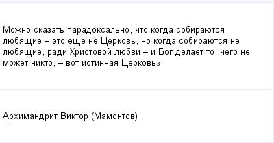 mail_341948_Mozno-skazat-paradoksalno-cto-kogda-sobirauetsa-luebasie-_-eto-ese-ne-Cerkov-no-kogda-sobirauetsa-ne-luebasie-radi-Hristovoj-luebvi-_-i-Bog-delaet-to-cego-ne-mozet-nikto-_-vot-istinnaa- (400x209, 6Kb)