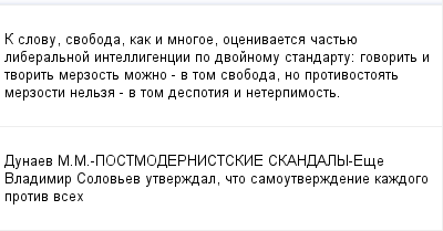 mail_342256_K-slovu-svoboda-kak-i-mnogoe-ocenivaetsa-castue-liberalnoj-intelligencii-po-dvojnomu-standartu_-govorit-i-tvorit-merzost-mozno--v-tom-svoboda-no-protivostoat-merzosti-nelza--v-tom-despo (400x209, 8Kb)