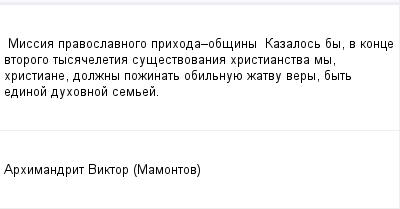mail_348366_Missia-pravoslavnogo-prihoda_obsiny------Kazalos-by-v-konce-vtorogo-tysaceletia-susestvovania-hristianstva-my-hristiane-dolzny-pozinat-obilnuue-zatvu-very-byt-edinoj-duhovnoj-semej. (400x209, 6Kb)