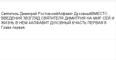mail_349110_Svatitel-Dimitrij-Rostovskij--Alfavit-Duhovnyj--VMESTO-VVEDENIA-3-VZGLAD-SVATITELA-DIMITRIA-NA-MIR-SEI-I-ZIZN-V-NEM-4-ALFAVIT-DUHOVNYI-6-CAST-PERVAA-8-Glava-pervaa. (400x209, 6Kb)