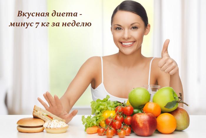2749438_Vkysnaya_dieta__minys_7_kg_za_nedelu (700x469, 336Kb)