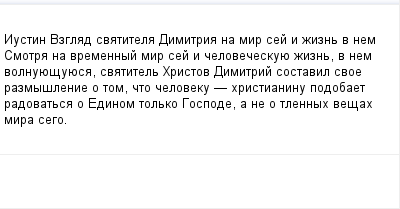 mail_364101_Iustin--Vzglad-svatitela-Dimitria-na-mir-sej-i-zizn-v-nem---Smotra-na-vremennyj-mir-sej-i-celoveceskuue-zizn-v-nem-volnuuesuuesa-svatitel-Hristov-Dimitrij-sostavil-svoe-razmyslenie-o-to (400x209, 6Kb)