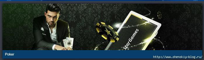 "видеопокер от онлайн казино ""СтарГеймс""/4121583_stargeims3 (700x208, 73Kb)"