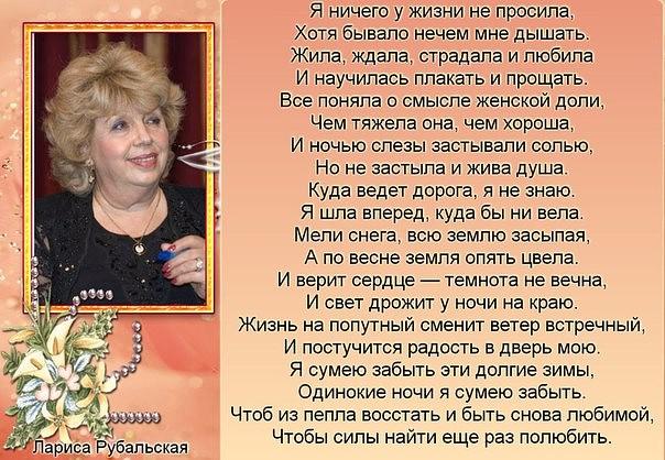 Поздравление с днём рождения стихи рубальской 68