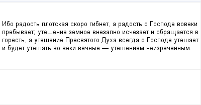 mail_371872_Ibo-radost-plotskaa-skoro-gibnet-a-radost-o-Gospode-voveki-prebyvaet_-utesenie-zemnoe-vnezapno-iscezaet-i-obrasaetsa-v-gorest-a-utesenie-Presvatogo-Duha-vsegda-o-Gospode-utesaet-i-budet (400x209, 5Kb)