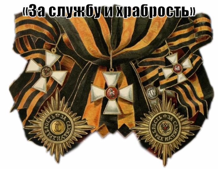 "alt=""«За службу и храбрость»""/2835299_Za_slyjby_i_hrabrost (700x543, 601Kb)"