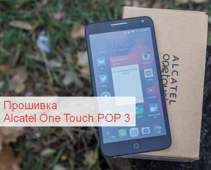 6123161_Alcatel_One_Touch_POP_3_ (693x559, 743Kb)