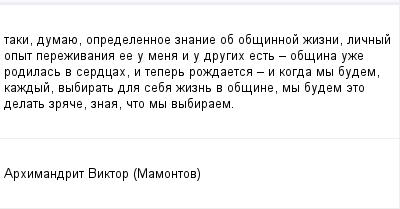 mail_380764_taki-dumaue-opredelennoe-znanie-ob-obsinnoj-zizni-licnyj-opyt-perezivania-ee-u-mena-i-u-drugih-est-_-obsina-uze-rodilas-v-serdcah-i-teper-rozdaetsa-_-i-kogda-my-budem-kazdyj-vybirat-dla (400x209, 7Kb)