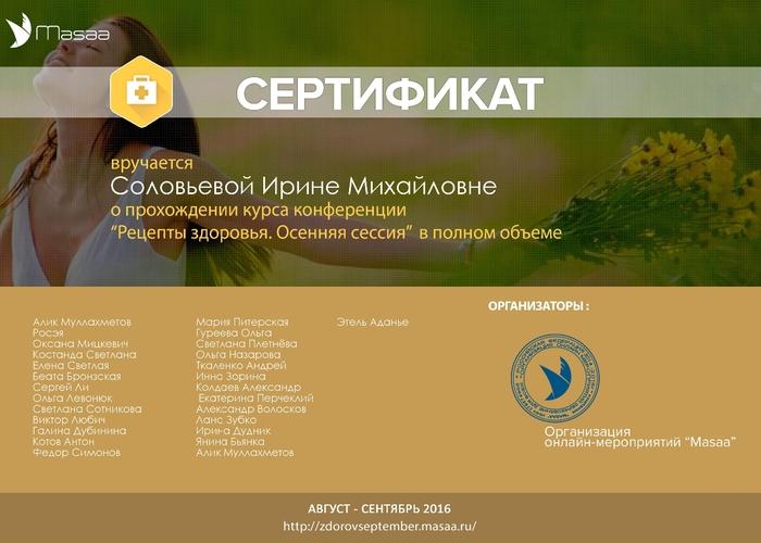 Рецепты здоровья Осенняя сессия (700x500, 193Kb)