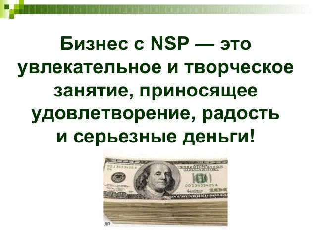 nsp-10-638 (638x479, 192Kb)