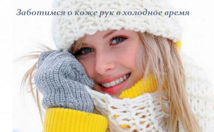 2749438_Zabotimsya_o_koje_ryk_v_holodnoe_vremya (700x430, 329Kb)