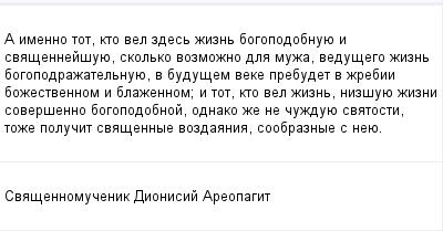 mail_385023_A-imenno-tot-kto-vel-zdes-zizn-bogopodobnuue-i-svasennejsuue-skolko-vozmozno-dla-muza-vedusego-zizn-bogopodrazatelnuue-v-budusem-veke-prebudet-v-zrebii-bozestvennom-i-blazennom_-i-tot-k (400x209, 8Kb)