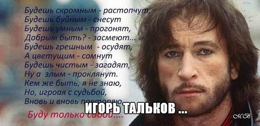 igor_talkov_ja_vernus_muz_i_st_igorja_talkova (534x260, 139Kb)