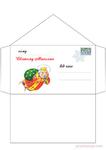 Превью конверт для РїРёСЃСЊРјР° деду РјРѕСЂРѕР·Сѓ (1) (495x700, 87Kb)