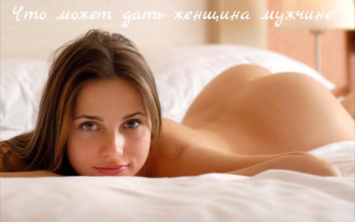 "alt=""Что может дать женщина мужчине?""/2835299_Chto_mojet_dat_jenshina_myjchine (700x437, 395Kb)"