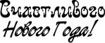 Превью цифровые штампы СЃ новым РіРѕРґРѕРј 3Рµ (700x291, 85Kb)