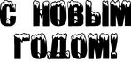 Превью цифровые штампы СЃ новым РіРѕРґРѕРј 94 (700x331, 85Kb)