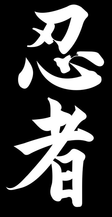 Все секреты Ниндзюцу   «тайное» искусство, состоящее из железного терпения и кровавых тренировок