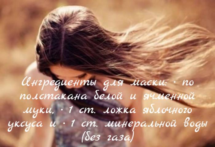 "alt=""Рецепт очищающей маски для волос""/2835299_Recept_ochishaushei_maski_dlya_volos (700x479, 451Kb)"