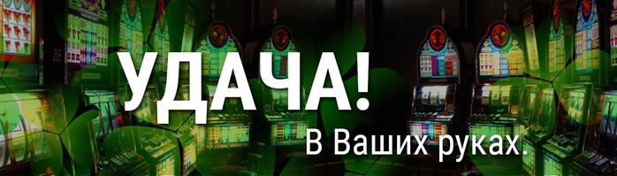 Азартные игровые автоматы, которые пользуются сегодня популярностью!