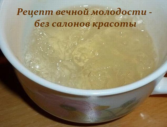 2749438_Recept_vechnoi_molodosti__bez_salonov_krasoti (636x485, 342Kb)