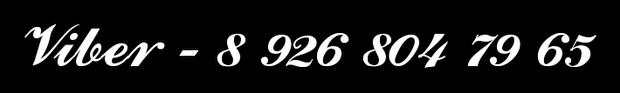 5079162_pitomnikklintrioviber89268047965 (620x93, 47Kb)